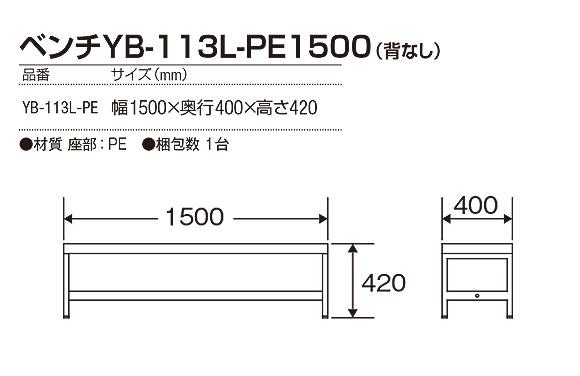 山崎産業 ベンチYB-113L-PE1500(背なし) - 人工ラタンを使用したソフトな座り心地のベンチ 02