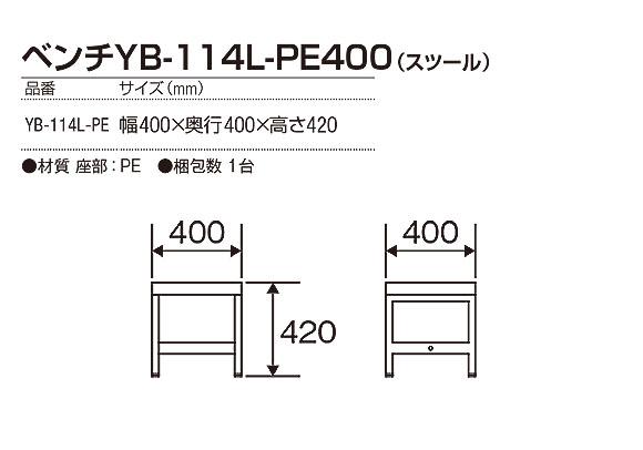 山崎産業 ベンチYB-114L-PE400(スツール) - 人工ラタンを使用したソフトな座り心地のベンチ 02