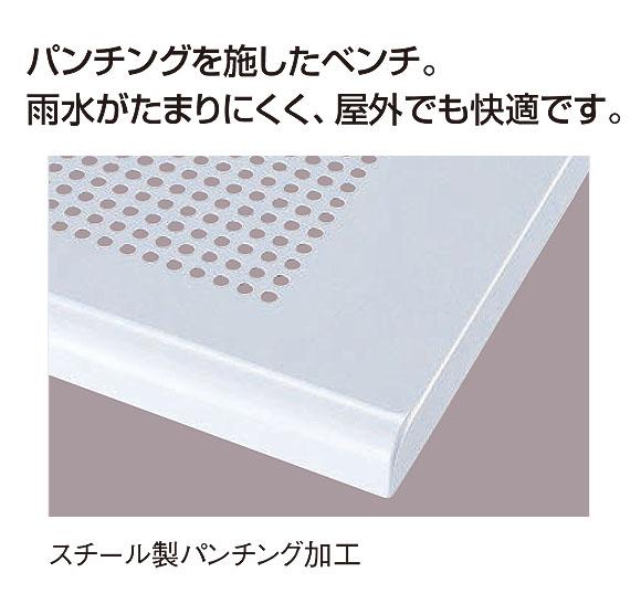 山崎産業 ベンチYB-55L-ID(背なし) - パンチング加工で雨水がたまりにくく屋外でも快適なベンチ【代引不可】 01