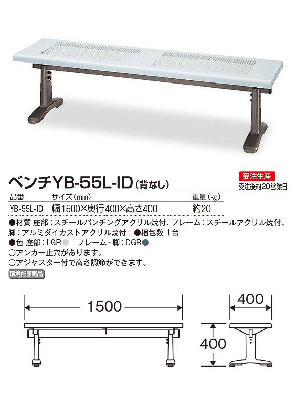山崎産業 ベンチYB-55L-ID(背なし) - パンチング加工で雨水がたまりにくく屋外でも快適なベンチ【代引不可】 02
