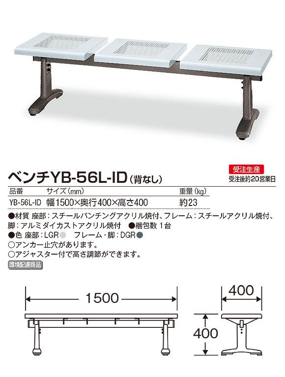 山崎産業 ベンチYB-56L-ID(背なし) - パンチング加工で雨水がたまりにくく屋外でも快適なベンチ【代引不可】 02