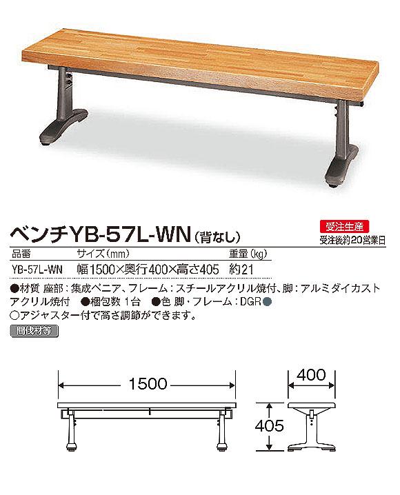 山崎産業 ベンチYB-57L-WN(背なし) - 強度性能に優れた集成ベニア材のベンチ【代引不可】02