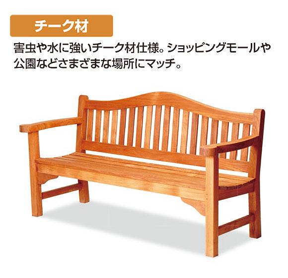山崎産業 ベンチYB-63L-WN TK-1595(背付) - 害虫や水に強いチーク材仕様のベンチ【代引不可】01