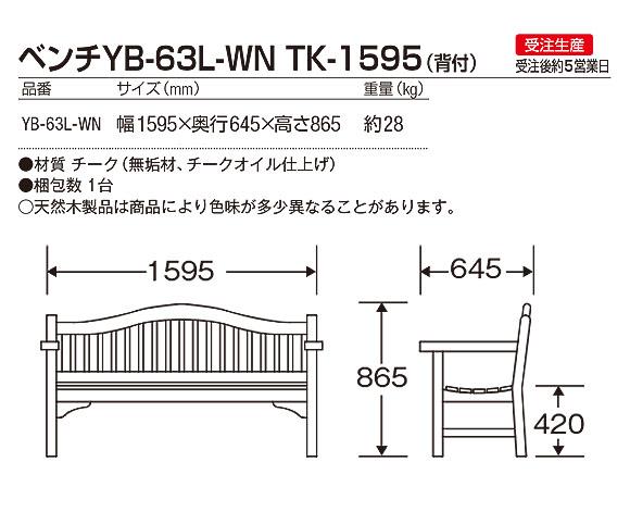 山崎産業 ベンチYB-63L-WN TK-1595(背付) - 害虫や水に強いチーク材仕様のベンチ【代引不可】03