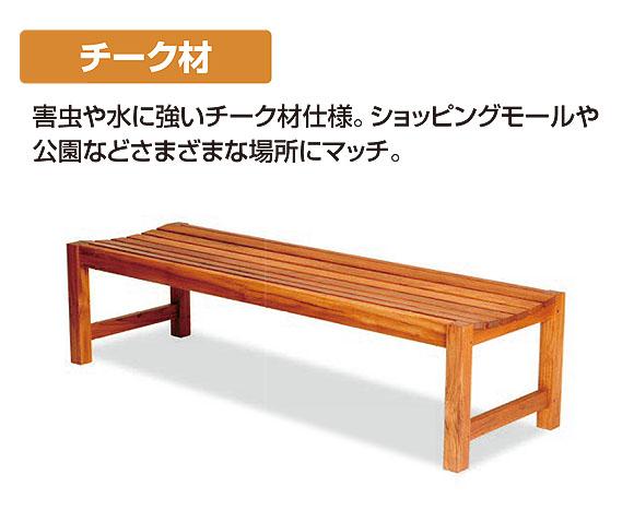 ベンチYB-66L-WN TK-1550(背なし) - 害虫や水に強いチーク材仕様のベンチ【代引不可】01