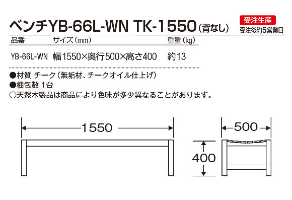 ベンチYB-66L-WN TK-1550(背なし) - 害虫や水に強いチーク材仕様のベンチ【代引不可】03