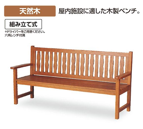 山崎産業 ベンチYB-67L-WN/YB-68L-WN (背付) - 屋内施設に適した木製ベンチ【代引不可】01