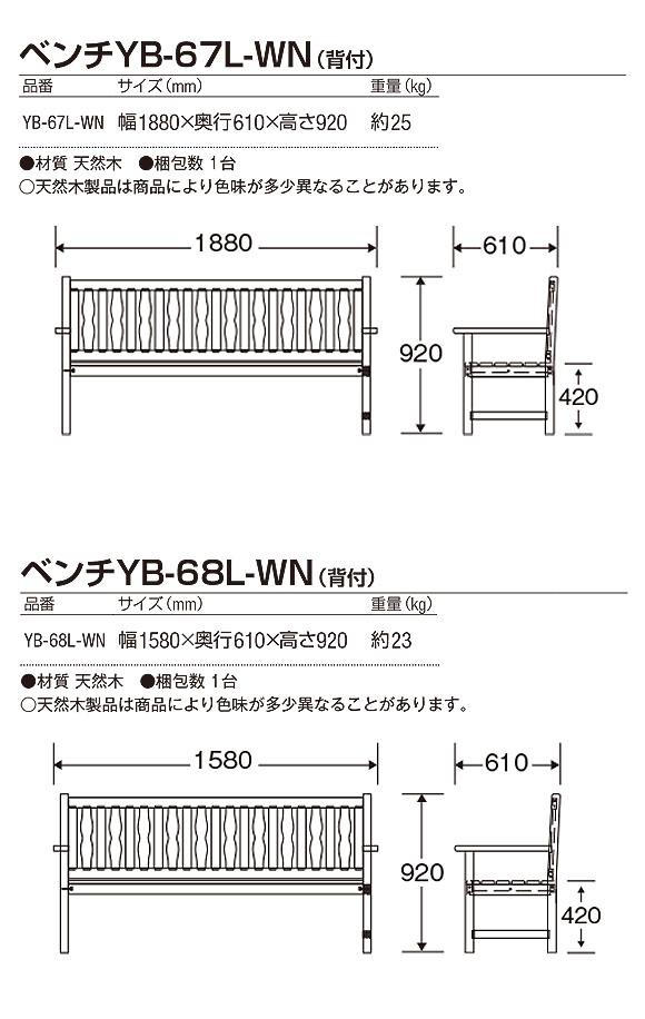 山崎産業 ベンチYB-67L-WN/YB-68L-WN (背付) - 屋内施設に適した木製ベンチ【代引不可】02