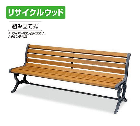 山崎産業 ベンチYB-73L-WN 背付肘なしECO - 耐久性に優れたリサイクルウッドのベンチ【代引不可】01