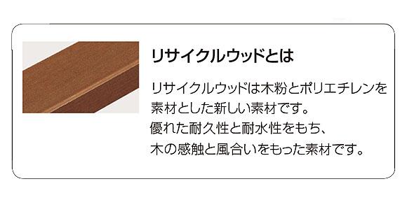 山崎産業 ベンチYB-73L-WN 背付肘なしECO - 耐久性に優れたリサイクルウッドのベンチ【代引不可】02