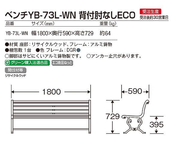 山崎産業 ベンチYB-73L-WN 背付肘なしECO - 耐久性に優れたリサイクルウッドのベンチ【代引不可】03