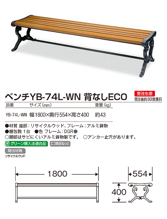 山崎産業 ベンチYB-74L-WN 背なしECO - 耐久性に優れたリサイクルウッドのベンチ【代引不可】03