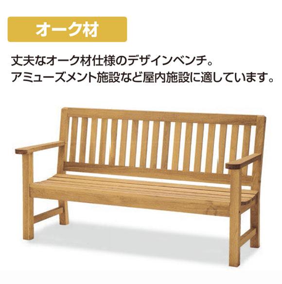 山崎産業 ベンチYB-75L-WN OK-1530(背付) - 丈夫なオーク材仕様のデザインベンチ【代引不可】01