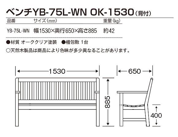 山崎産業 ベンチYB-75L-WN OK-1530(背付) - 丈夫なオーク材仕様のデザインベンチ【代引不可】03