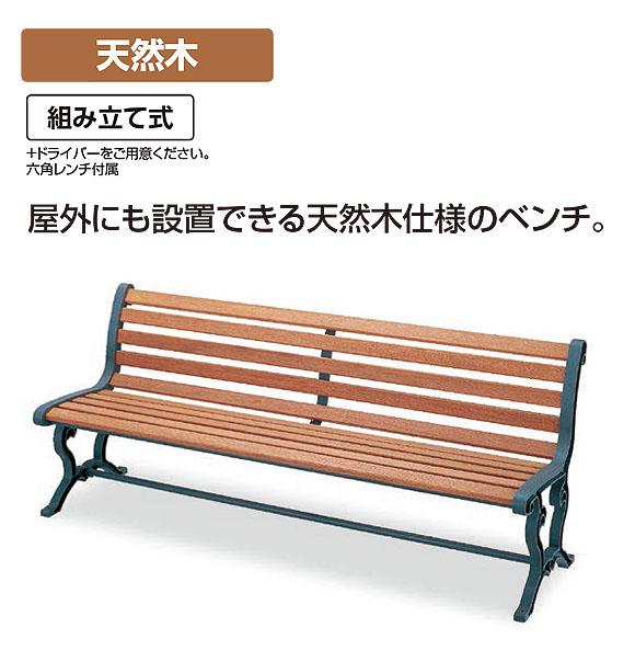 山崎産業 ベンチYB-78L-WN(背付肘なし) - 屋外にも設置できる天然木仕様のベンチ【代引不可】 01
