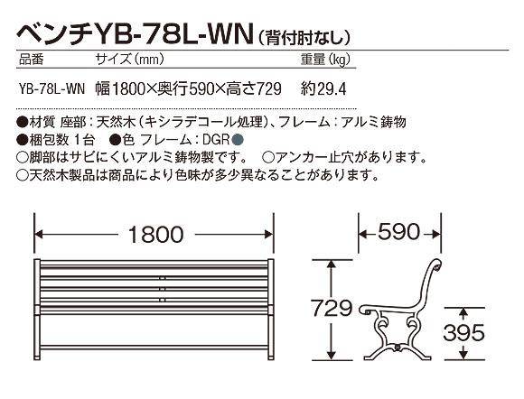 山崎産業 ベンチYB-78L-WN(背付肘なし) - 屋外にも設置できる天然木仕様のベンチ【代引不可】 02