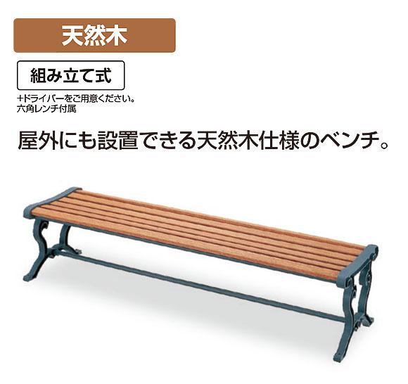 山崎産業 ベンチYB-79L-WN(背なし) - 屋外にも設置できる天然木仕様のベンチ【代引不可】 01