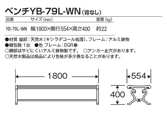 山崎産業 ベンチYB-79L-WN(背なし) - 屋外にも設置できる天然木仕様のベンチ【代引不可】 02