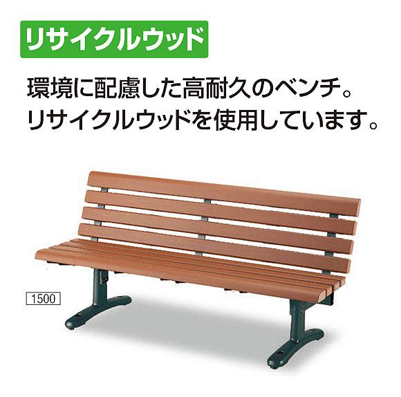 山崎産業 ベンチYB-90L-WN1500(背付)/ ベンチYB-89L-WN1800(背付) - 環境に配慮した高耐久のベンチ【代引不可】01