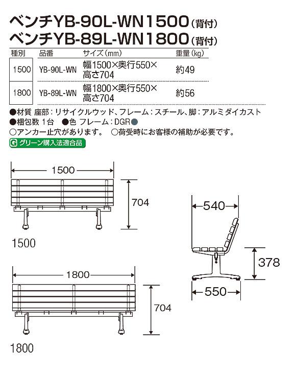 山崎産業 ベンチYB-90L-WN1500(背付)/ ベンチYB-89L-WN1800(背付) - 環境に配慮した高耐久のベンチ【代引不可】02