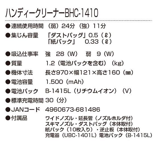 RYOBI(リョービ) ハンディークリーナー BHC-1410 - リチウムイオンバッテリー充電式クリーナー_01