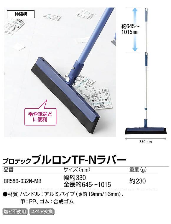 山崎産業 プロテック ブルロン TF-N ラバー 03