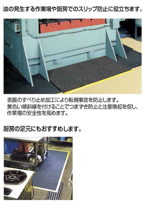 山崎産業 ケアソフト ノンスリップ - 油の発生する作業場や厨房でのスリップ防止に 01