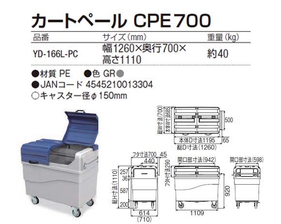 カートペール CPE700商品詳細01