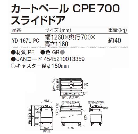 カートペール CPE700 スライドドア商品詳細01