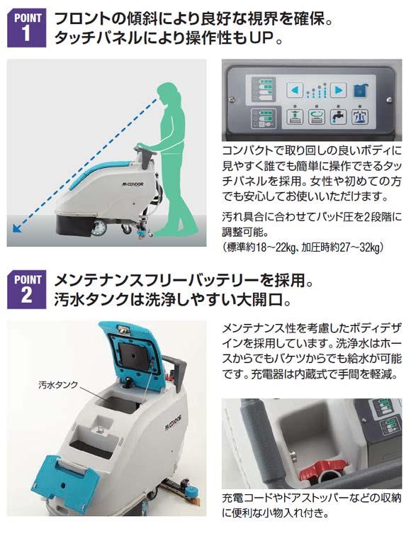 【リース契約可能】コンドル オートマチックスクラバーCSA-17BX-S商品詳細2