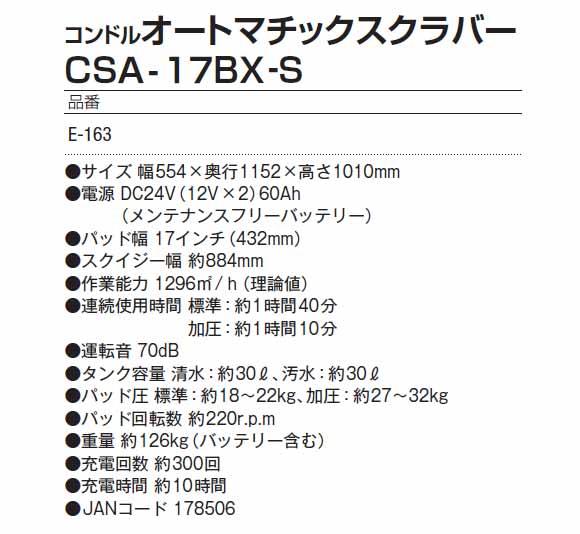 【リース契約可能】コンドル オートマチックスクラバーCSA-17BX-S商品詳細3
