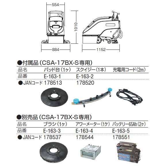 【リース契約可能】コンドル オートマチックスクラバーCSA-17BX-S商品詳細4
