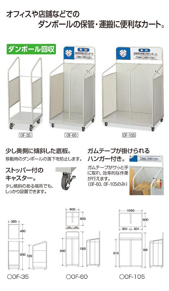 山崎産業 ダンボールカート - ダンボールの保管・運搬に便利なカート【代引不可】 01