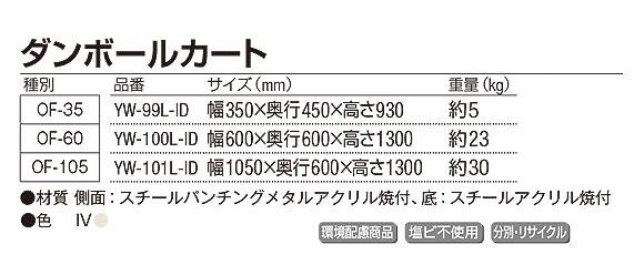 山崎産業 ダンボールカート - ダンボールの保管・運搬に便利なカート【代引不可】 02