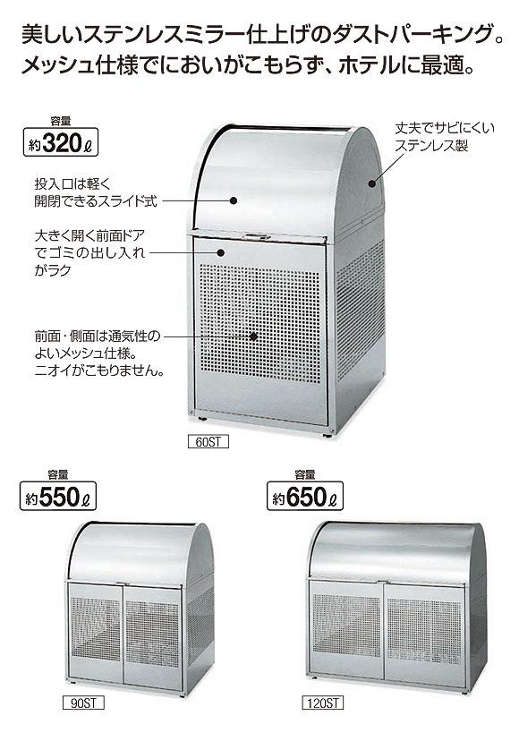 山崎産業 ダストパーキング DP-BR - ステンレスミラー仕上げのダストパーキング【代引不可】01