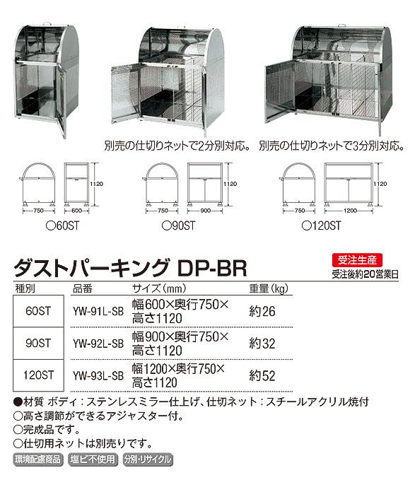 山崎産業 ダストパーキング DP-BR - ステンレスミラー仕上げのダストパーキング【代引不可】02