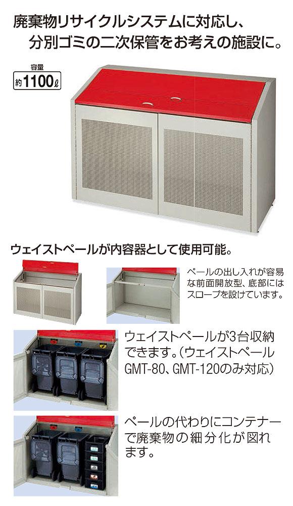 山崎産業 ダストパーキング DP-BK-1100CL - 分別ゴミの二次保管に最適【代引不可】01