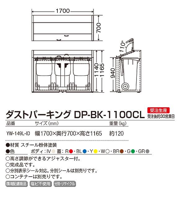 山崎産業 ダストパーキング DP-BK-1100CL - 分別ゴミの二次保管に最適【代引不可】03