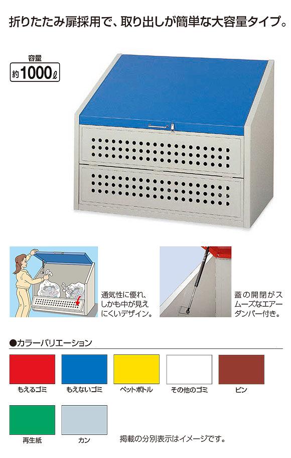 山崎産業 ダストパーキング DP-BK-1200P - 折りたたみ扉で取り出しが簡単な大容量タイプ【代引不可】01