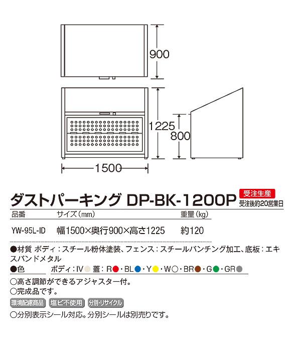 山崎産業 ダストパーキング DP-BK-1200P - 折りたたみ扉で取り出しが簡単な大容量タイプ【代引不可】02