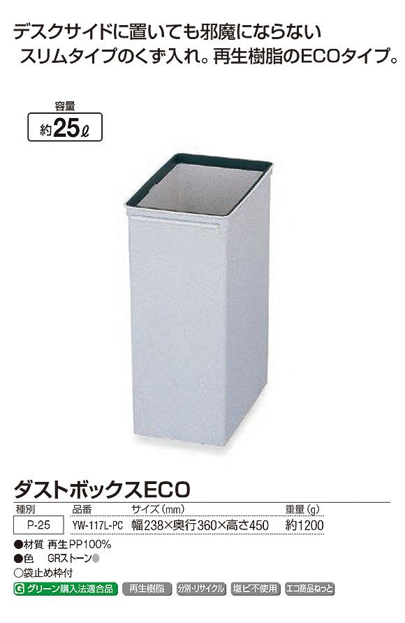 山崎産業 ダストボックスECO - デスクサイドに置いても邪魔にならないスリムタイプのくず入れ 01