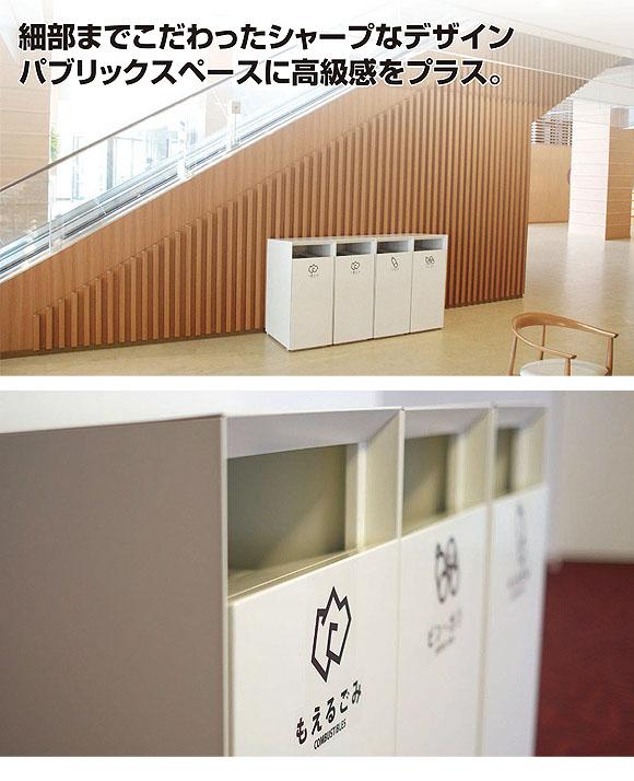 山崎産業 ダストボックスHP NK-4052 - 細部までこだわったシャープなデザインの屋内用ダストボックス【代引不可】01