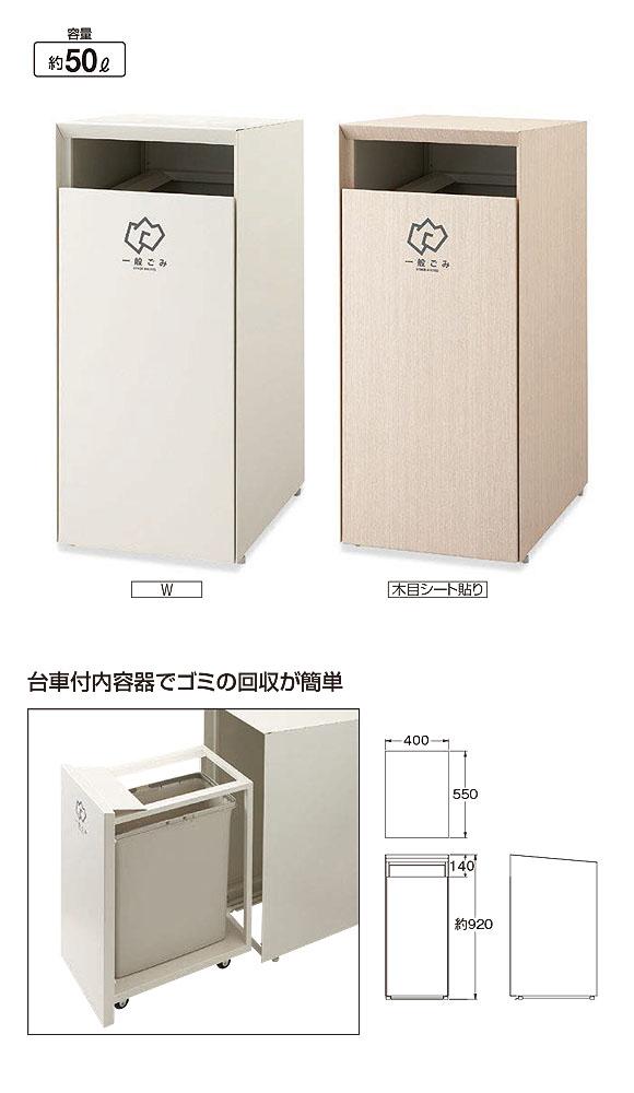 山崎産業 ダストボックスHP NK-4052 - 細部までこだわったシャープなデザインの屋内用ダストボックス【代引不可】02