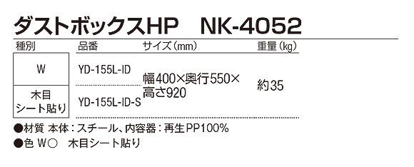 山崎産業 ダストボックスHP NK-4052 - 細部までこだわったシャープなデザインの屋内用ダストボックス【代引不可】03