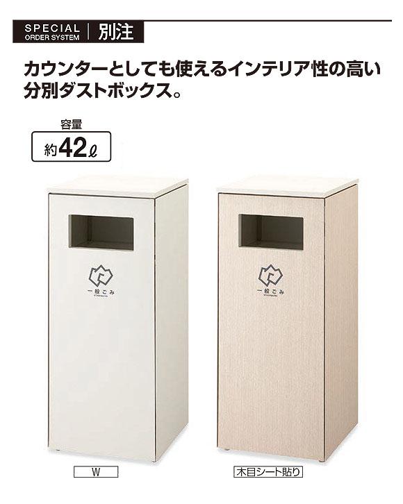 山崎産業 ダストボックス分別 NK-4545A - カウンターとしても使える屋内用分別ダストボックス【代引不可】 01