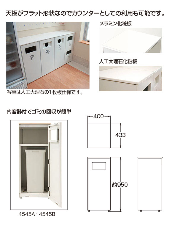 山崎産業 ダストボックス分別 NK-4545A - カウンターとしても使える屋内用分別ダストボックス【代引不可】 02