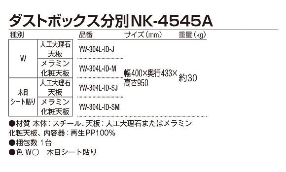 山崎産業 ダストボックス分別 NK-4545A - カウンターとしても使える屋内用分別ダストボックス【代引不可】 03