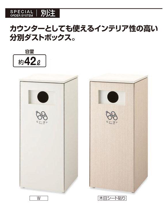 山崎産業 ダストボックス分別 NK-4545B - カウンターとしても使える屋内用分別ダストボックス【代引不可】 01