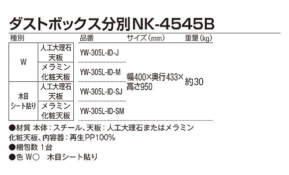山崎産業 ダストボックス分別 NK-4545B - カウンターとしても使える屋内用分別ダストボックス【代引不可】 03