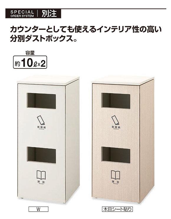 山崎産業 ダストボックス分別 NK-4545C - カウンターとしても使える屋内用分別ダストボックス【代引不可】 01
